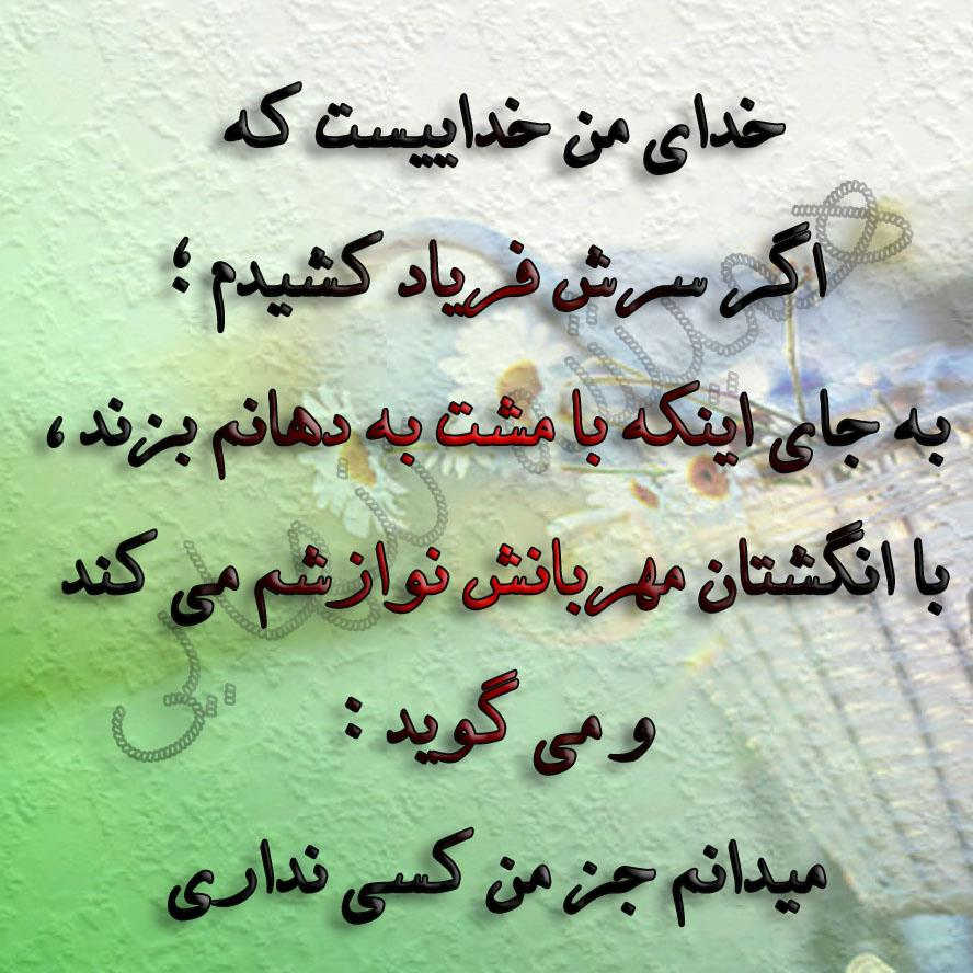 Image result for ‫من و خدای من‬‎